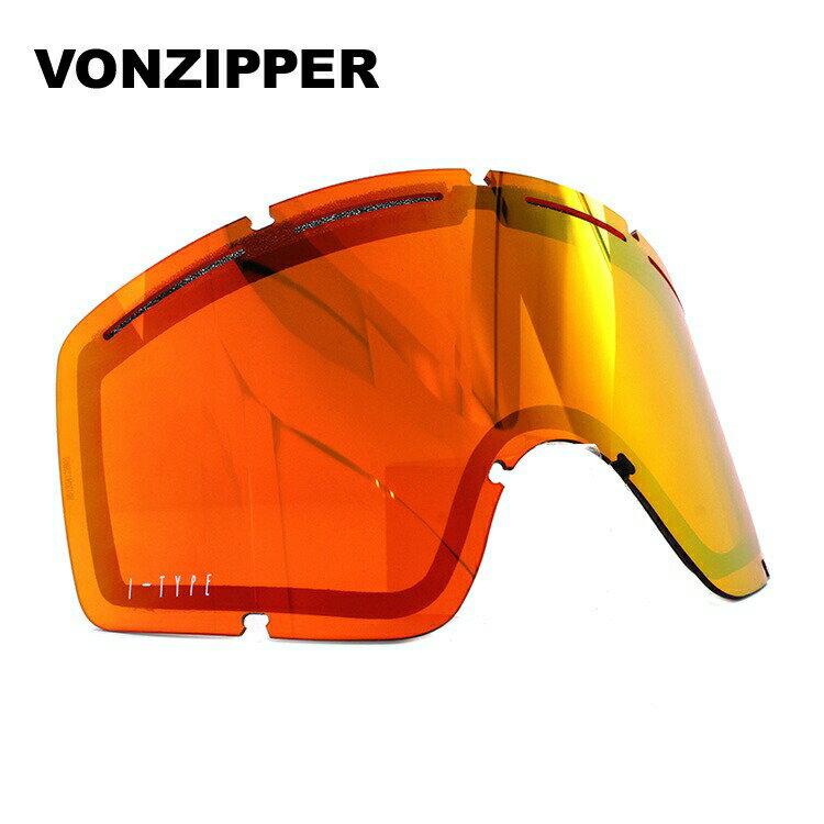 ボンジッパー ゴーグル交換レンズ ミラーレンズ VONZIPPER CLEAVER I-TYPE LENS GMSLGCLX FCL スキー スノーボード