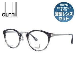 ダンヒル メガネ 度付き 度なし 伊達メガネ 眼鏡 dunhill VDH114G 0ANV 48サイズ ボストン メンズ イタリア製【国内正規品】