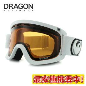 ドラゴン ゴーグル DRAGON 722-3523 D2 Powdrer/Amber ミディアムフィット MEDIUM FIT FRAME ヘルメット対応 スキー スノーボード 全天候対応