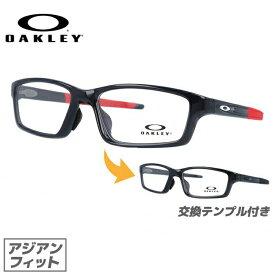 オークリー 眼鏡 フレーム OAKLEY メガネ CROSSLINK PITCH クロスリンクピッチ OX8041-1756 56 アジアンフィット スクエア型 スポーツ メンズ レディース 度付き 度なし 伊達 ダテ めがね 老眼鏡 サングラス【海外正規品】