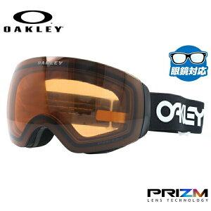 オークリー スノーゴーグル OAKLEY FLIGHT DECK XM フライトデッキXM レギュラーフィット OO7064-94 プリズム メンズ レディース 曇り止め スポーツ スノーボード スキー 紫外線 UVカット 雪 冬 ブラン