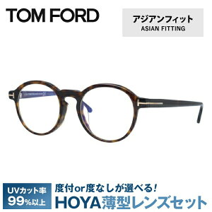 【伊達ブルーライトカットレンズ付】トムフォード メガネ TOM FORD メガネフレーム 眼鏡 FT5606FB 052 49 (TF5606FB 052 49) アジアンフィット ボストン型 PC スマホ スマートフォン 度付き 度なし 伊
