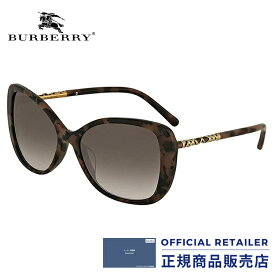 特別価格!バーバリー サングラス BE4238F 36243B 57サイズ BURBERRY BE4238F-36243B 56サイズ レディース メンズ