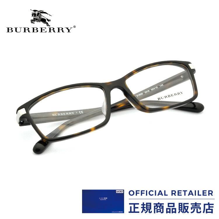 【楽天ランキング1位】バーバリー メガネ フレーム べっ甲 べっこう スクエアBURBERRY BE2193D 3316 伊達メガネ 眼鏡 レディース メンズ【A】