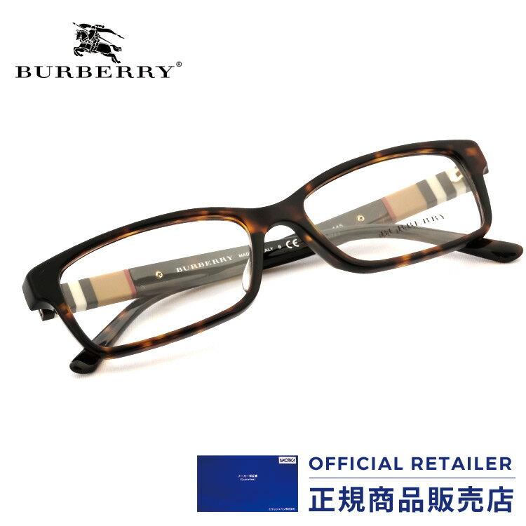 バーバリー メガネ フレーム べっこう べっ甲BURBERRY BE2207D 3002 55サイズ スクエア フルフィットモデル伊達メガネ 眼鏡 レディース メンズ ハウスチェック【A】