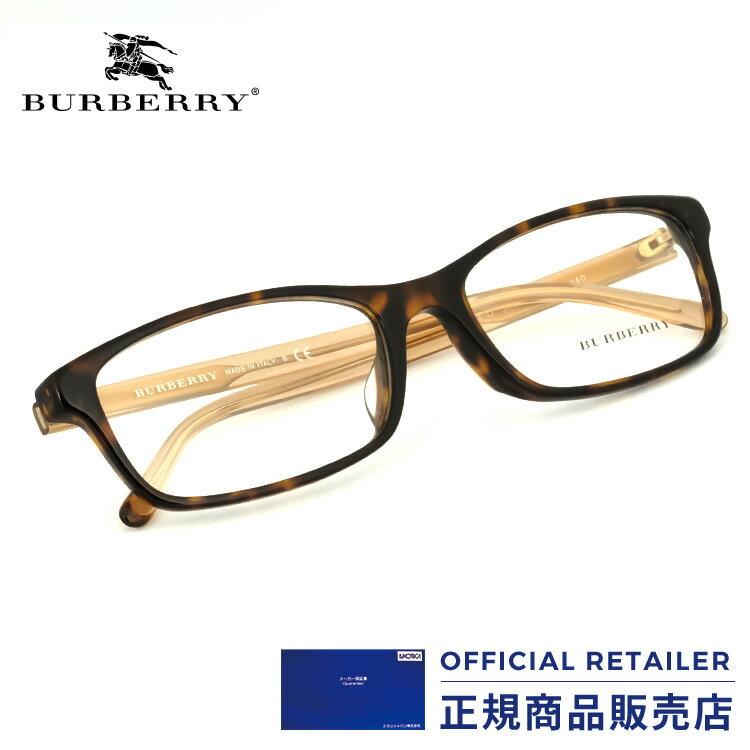 バーバリー メガネ フレーム スクエア アジアンフィットBURBERRY BE2234D 3002 55サイズ 伊達メガネ 眼鏡 レディース メンズ べっこう べっ甲