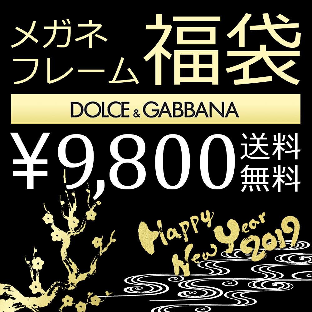 ドルチェ&ガッバーナ DOLCE&GABBANA メガネフレーム福袋【A】