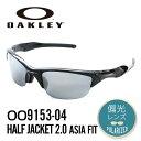【楽天ランキング1位】オークリー サングラス スポーツサングラスOAKLEY OO9153-04 (A) アジアフィット HALF JACKET 2.0ポリッシ...