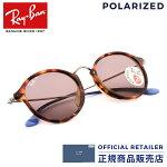 レイバンサングラスRB2447F1245W049サイズ52サイズRay-BanRX2447F1245W049サイズ52サイズサングラスメンズレディース