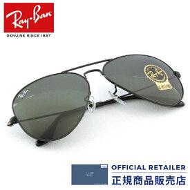 ccf68008f7 レイバン サングラス RB3025 L2823 58サイズ Ray-Banアビエーター クラシック ブラックRX3025 L2823 58サイズ