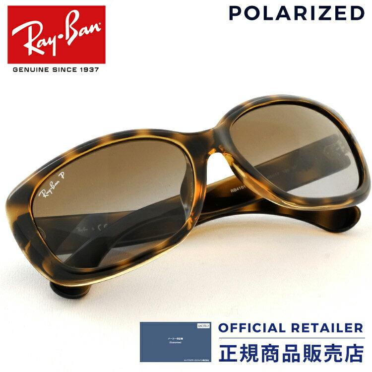 レイバン サングラス RB4101F 710/T5 710 T5 58サイズ Ray-Banジャッキー・オー 偏光レンズ フルフィットモデル べっ甲 べっこうRX4101F 710/T5 58サイズ サングラス レディース【A】