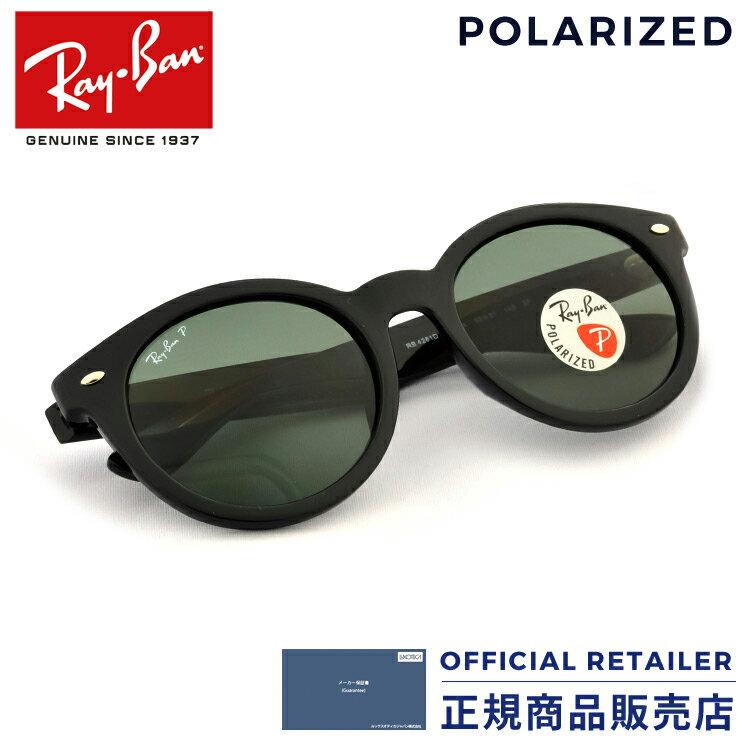 レイバン サングラス RB4261D 601/9A RB4261D 55サイズ2018NEW 新作【アジアエリア限定】偏光レンズ ラウンドRay-Ban RX4261D 601/9A 55サイズ レディース メンズ【A】