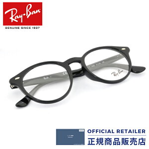 伊達レンズ無料キャンペーン中!レイバン RX2180VF 2000 51サイズ Ray-Banレイバン メガネフレーム ラウンド 丸メガネ フルフィットRB2180VF 2000 メガネ フレーム 眼鏡 めがね レディース メンズ【PT20
