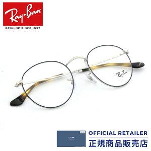 伊達レンズ無料キャンペーン中!レイバン RX3447V 2970 RX3447V 47サイズ 50サイズラウンドメタルRay-Ban RB3447V 2970 47サイズ 50サイズ メガネ フレーム 眼鏡 めがね レディース メンズ【PT20】伊達メガ
