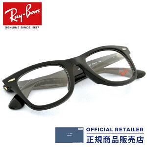 伊達レンズ無料キャンペーン中!レイバン RX5121F 2000 50サイズ Ray-Banレイバン メガネフレーム ウェイファーラーフルフィットオプションの調光レンズをセット購入でRB2140F-901-5Fのようなフレー