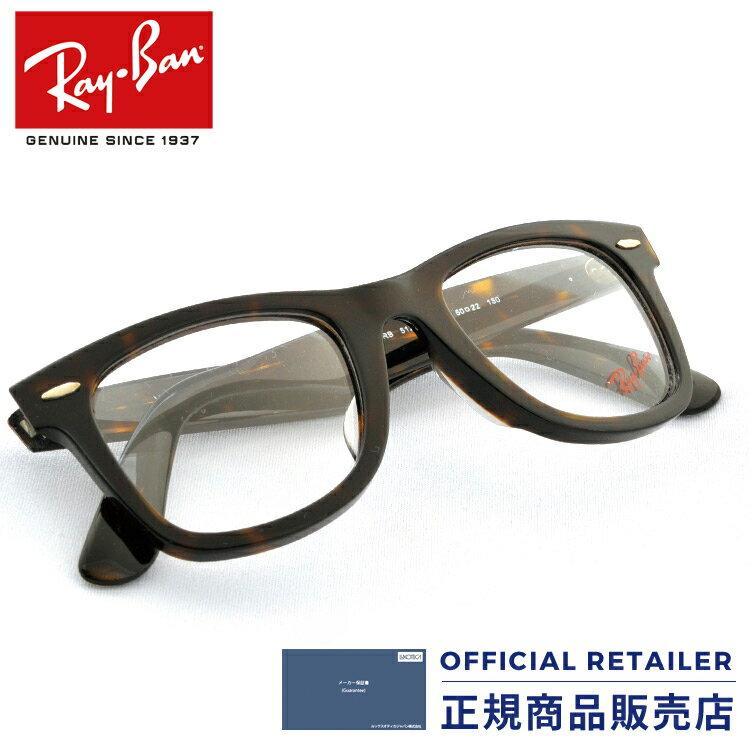 店内全品最大20倍ポイント|レイバン RX5121F 2012 50サイズ Ray-Banレイバン メガネ フレーム ウェイファーラー べっ甲 べっこう フルフィットRB5121F 2012 眼鏡 めがね