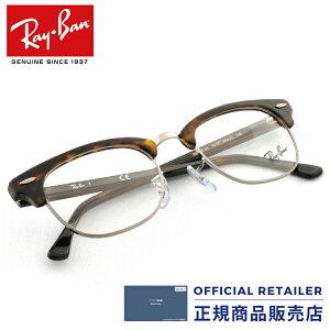 伊達レンズ無料キャンペーン中!【楽天ランキング1位】レイバン RX5154 2012 49サイズ 51サイズ Ray-Banレイバン メガネフレーム クラブマスター べっ甲 べっこうRB5154 2012 49サイズ 51サイズ めがね