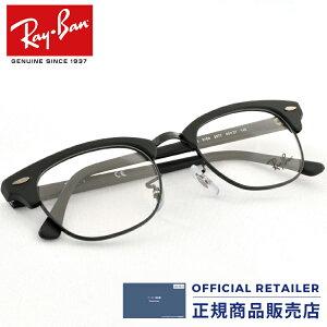 伊達レンズ無料キャンペーン中!【楽天ランキング3位】レイバン RX5154 2077 49サイズ 51サイズ Ray-Banレイバン メガネフレーム クラブマスターRB5154 2077 49サイズ 51サイズ メガネ フレーム 眼鏡【