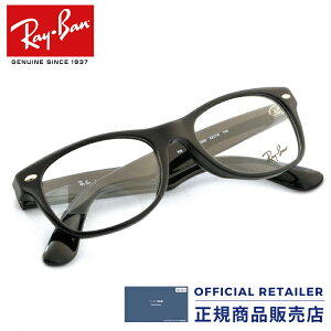 伊達レンズ無料キャンペーン中!レイバン RX5184F 2000 52サイズ Ray-Banレイバン メガネフレーム ニューウェイファーラー フルフィットモデルRB5184F 2000 52サイズ メガネ フレーム【PT20】伊達メガ