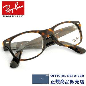 伊達レンズ無料キャンペーン中!レイバン RX5184F 2012 52サイズ Ray-Banレイバン メガネフレーム ウェイファーラー べっ甲 べっこうRB5184F 2012 メガネ フレーム 眼鏡 めがね【PT20】伊達メガネ メガ