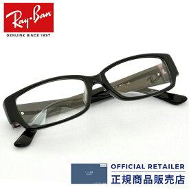伊達レンズ無料キャンペーン中!レイバン RX5250 5114 54サイズ Ray-Banレイバン メガネフレーム スクエアRB5250 5114 54サイズ メガネ フレーム 眼鏡 めがね レディース メンズ【PT20】伊達メガネ メガネフレーム【DL0Y】