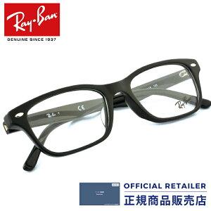 期間限定ポイント最大20倍!レイバン RX5345D 2000 53サイズ Ray-Banレイバン メガネフレーム ウェリントンRB5345D 2000 53サイズ メガネ フレーム 眼鏡 めがね レディース メンズ【PT20】伊達メガネ メ