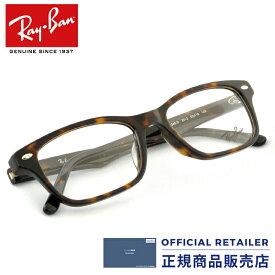 伊達レンズ無料キャンペーン中!【楽天ランキング2位】レイバン RX5345D 2012 53サイズ Ray-Banレイバン メガネフレーム ウェリントンRB5345D 2012 53サイズ メガネ フレーム 眼鏡 めがね レディース メンズ【PT20】伊達メガネ メガネフレーム【DL0Y】
