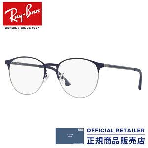 伊達レンズ無料キャンペーン中!レイバン RX6375F 2981 55サイズボストン Ray-Ban RB6375F 2981 55サイズ メガネ フレーム 眼鏡 めがね レディース メンズ【PT20】伊達メガネ メガネフレーム【DL0Y】