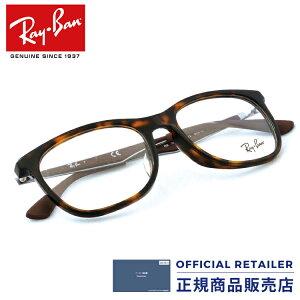 伊達レンズ無料キャンペーン中!レイバン RX7078F 2012 53サイズ Ray-Banレイバン メガネフレーム ウェリントン べっ甲柄RB7078F 2012 53サイズ メガネ フレーム 眼鏡 めがね レディース メンズ【PT20】