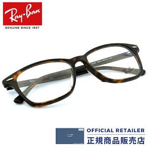 伊達レンズ・度付きレンズ(ニコンSV155)無料キャンペーン中!レイバン RX7119F 2012 55サイズ Ray-Banレイバン メガネフレーム スクエア べっ甲 べっこうRB7119F 2012 55サイズ メガネ フレーム 眼鏡 め