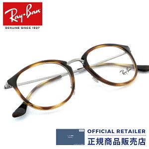 伊達レンズ無料キャンペーン中!【楽天ランキング3位】レイバン RX7140 2012 49サイズ 51サイズ Ray-Banレイバン メガネフレーム ボストン べっ甲 べっこうRB7140 2012 メガネ フレーム 眼鏡 めがね【