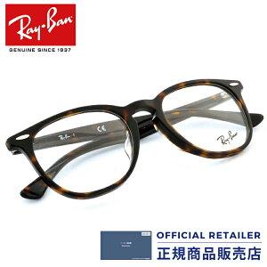 伊達レンズ無料キャンペーン中!【楽天ランキング2位】レイバン RX7159F 2012 52サイズ Ray-Banレイバン メガネフレーム べっ甲 べっこうRB7159F 2012 52サイズ 眼鏡 めがね レディース メンズ【PT20】