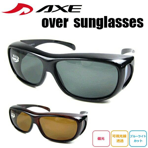 【店内商品 ポイント 5倍 〜 8/21(火)09:59まで】 アックス AXE 偏光 サングラス オーバーグラス オーバーサングラス メンズ レディース メガネの上から掛けられるSG602P UVカット