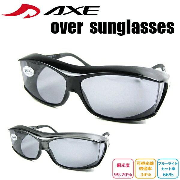 【店内商品 ポイント 5倍 〜 8/21(火)09:59まで】 アックス AXE 偏光 サングラス オーバーグラス オーバーサングラス メンズ レディース メガネの上から掛けられるSG605P UVカット ブルーライトカット