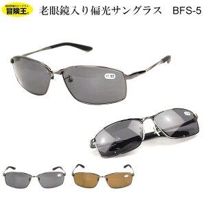 老眼鏡 サングラス 偏光 メンズ リーディンググラス 釣り フィッシング ドライブ 運転 アウトドア BFS-5 シニアグラス 冒険王 ガンメタル スモーク ブラウン 上部に老眼鏡入り +1.50 +2.00 +2.50 目