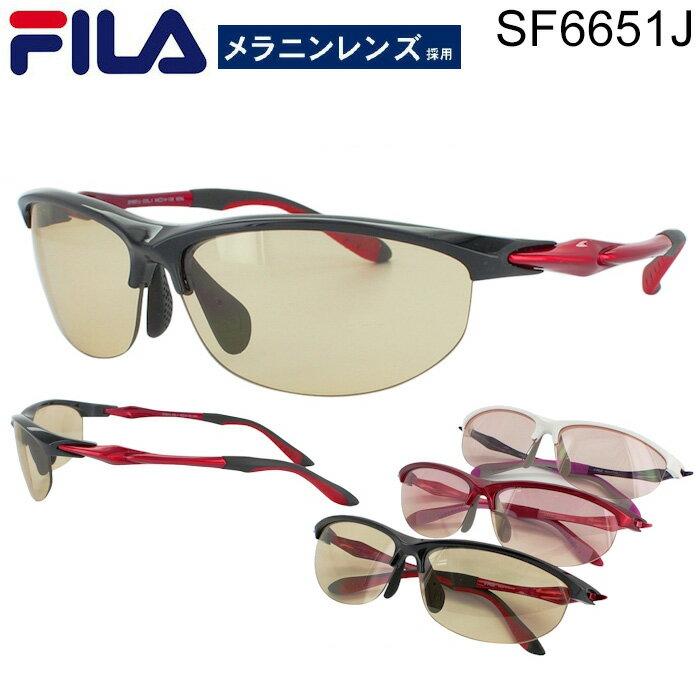 FILA スポーツサングラス メラニンサングラス メンズ レディース ブルーライトカット 青色光線カット SF6651J 送料無料※沖縄以外
