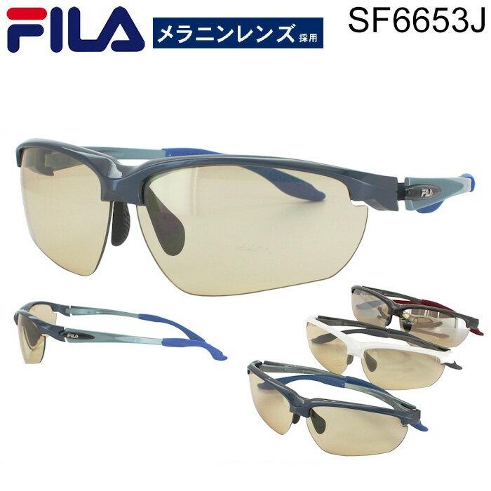 FILA スポーツサングラス メラニンサングラス メンズ レディース ブルーライトカット 青色光線カット SF6653J 送料無料※沖縄以外