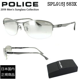 ポリス サングラス POLICE メンズ SPL915J 583X ハーフリム チタンフレーム 2019年 ジャパンモデル 国内正規品 UVカット 夏 ブランド