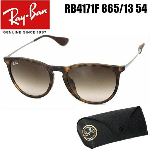 レイバン サングラス Ray-Ban RB4171F 865/13 54 レディース メンズ エリカ ERIKA UVサングラス  送料無料※沖縄除く
