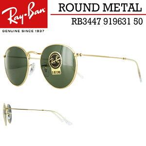 レイバン サングラス RB3447 919631 50サイズ ROUND METAL ラウンドメタル Ray-Ban メンズ レディース UVカット ブランド 国内正規商品 ゴールド グリーン クリングス 紫外線対策 おしゃれ ドライブ タ