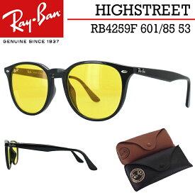 レイバン サングラス ハイストリート RB4259F 601/85 53 Ray-Ban メンズ レディース イエローレンズ ブラック ライトカラーレンズ HIGHSTREET UVカット 紫外線対策 フルフィット アジアンフィット 国内正規商品
