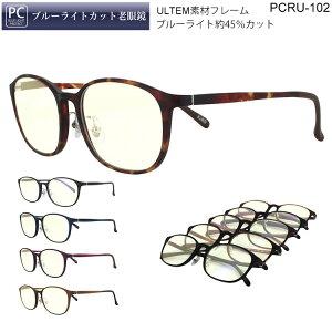 PC老眼鏡 男性用 女性用 おしゃれ ブルーライト約45%カット PCRU-102 5カラー展開 非球面レンズ 超軽量 ウルテム素材 秋 ブルーライトカット 老眼鏡 PC眼鏡 PCメガネ パソコンメガネ パソコン 眼