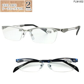 老眼鏡 おしゃれ 男性用 メンズ メタルフレーム ハーフリム FLM-002 5度数展開 リーディンググラス 30代 40代 初めて シルバー ブルー シャープ スッキリ リーディンググラス ケース付き カジュアル 秋 カジュアル スタイリッシュ
