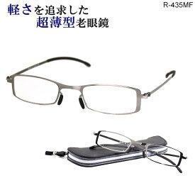 老眼鏡 おしゃれ メンズ レディース パーフェクト シニアグラス R-435MF 度付き 薄型 軽い 軽量 リーディンググラス ケース付き 持ち運びに便利 携帯用 ポータブル シルバー 銀色 細い シャープ 読書 スマホ 新聞 スタイリッシュ 秋
