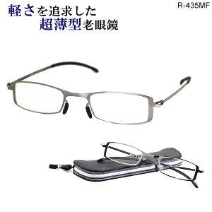老眼鏡 おしゃれ メンズ レディース パーフェクト シニアグラス R-435MF 度付き 薄型 軽い 軽量 リーディンググラス ケース付き 持ち運びに便利 携帯用 ポータブル シルバー 銀色 細い シャー