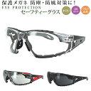 セーフティーグラス 保護めがね スポーツサングラス おしゃれ 防塵 防風対策 メンズ レディース UVカット EPS-6077