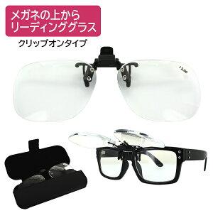 老眼鏡 跳ね上げ式 クリップオン リーディンググラス シニアグラス CLR01 メンズ レディース ケース付き 掛け替え不要 メガネの上から 読書 秋 ブランド 紫外線カット ユニセックス お洒落 オ