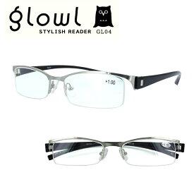【定形外郵便で送料無料】老眼鏡 メンズ レディース シルバー/ブラック メタル合金 ハーフリム  +1.00/+1.50/+2.00/+2.50/+3.00 クリングス glowl グロウル GL04