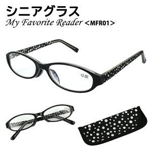 老眼鏡 メンズ レディース おしゃれ リーディンググラス 男性用 女性用 MFR01 シニアグラス ブラック 黒 セルフレーム 水玉 ドット柄 TR90 持ち運びに便利 携帯用 ケース付き 秋 ブランド 柄物