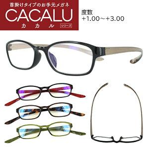 首掛け 老眼鏡 おしゃれ ブルーライトカット メンズ レディース UVカット スクエア ブラックグレー/ブラックレッド/ブラウン/グリーンスモーク +1.00/+1.50/+2.00/+2.50/+3.00 TR90 ソフトケース付き CA
